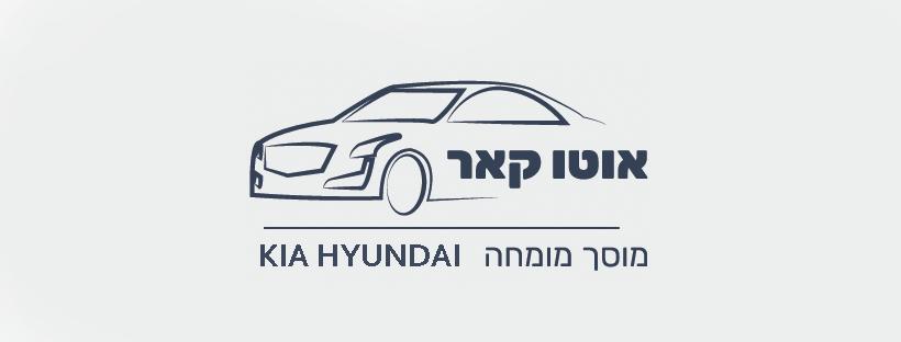 אוטוקאר לוגו